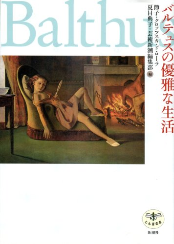 バルテュスの画像 p1_6