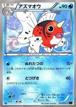 ポケモンカードXY アズマオウ 赤い閃光(PMXY8)/シングルカード