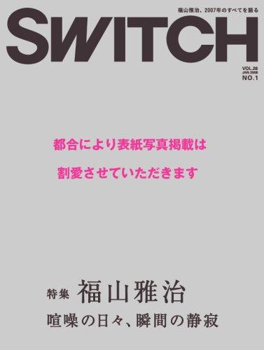 SWITCH vol.26 No.1(スイッチ2008年1月号)特集:福山雅治[喧噪の日々、瞬間の静寂]新井敏記