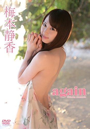 梅本静香/again [DVD]