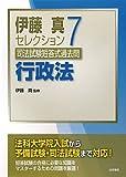 伊藤真セレクション 司法試験短答式過去問〈7〉行政法