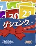 ゲシェンク日本語版(Geschenkt) / Amigo・メビウスゲームズ / Thorsten Gimmler