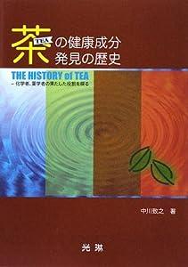茶の健康成分発見の歴史―化学者・薬学者の果たした役割を探る