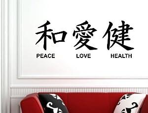 Amazon Com Peace Love Health Japanese Kanji Vinyl Wall