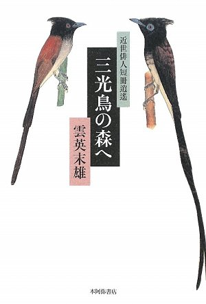 三光鳥の森へ―近世俳人短冊逍遙