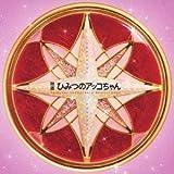 映画  ひみつのアッコちゃん オリジナル・サウンドトラック