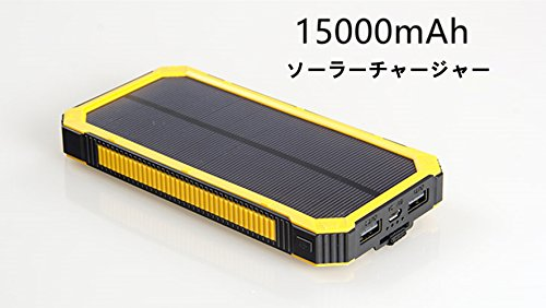 TSUNEO 15000mAh 超大容量 2ポート モバイルバッテリー ソーラーパネル二つの充電方法 防水 LEDライト搭載 スマホ充電器 緊急防災用 iPhone6 iPhone6s Plus iPhone5 Xperia Galaxy AQUOS モバイルバッテリー ソーラーチャージャー (黄色)