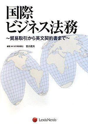 国際ビジネス法務―貿易取引から英文契約書まで