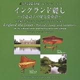 イングランド麗し〜吟遊詩人の歌と変奏曲〜 18世紀のスピネット、チェンバロとソプラノによる 【浜松市楽器博物館 コレクションシリーズ33】