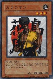 遊戯王カード 【 カラテマン 】 BE1-JP049-N 《ビギナーズエディション1》