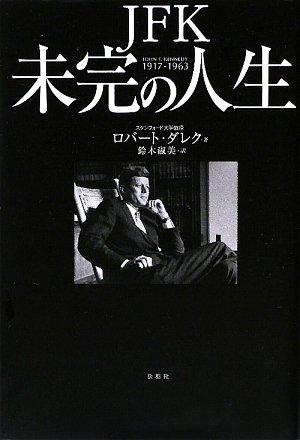 JFK 未完の人生―1917‐1963
