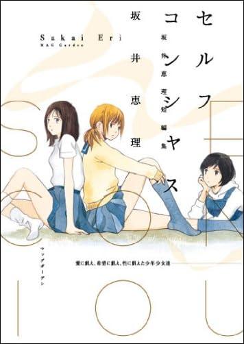 セルフコンシャス―坂井恵理短編集 (マッグガーデンコミックス EDENシリーズ)
