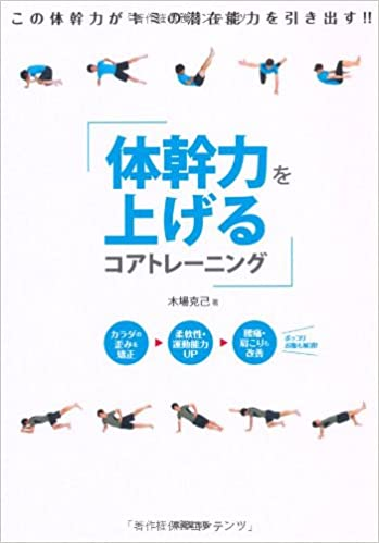 体幹力を上げるコアトレーニング 単行本 – 2011/11/1