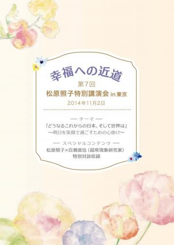 松原照子の「幸福への近道」~第7回松原照子特別講演会in東京