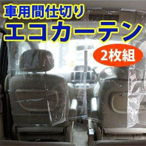 ECO省エネ対策!キャビンと荷室を区切り冷暖房の効きを向上!車用カーテン・仕切りカーテン・間仕切り・バン・ライトバン・軽自動車・SUV/車用間仕切りエコカーテン2枚組