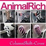 Animal Rich コラムシフトカバー【ヒョウピンク】