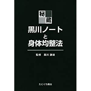 秘蔵・黒川ノートと身体均整法
