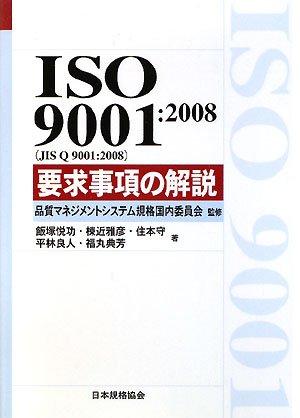 ISO9001:2008(JIS Q9001:2008)要求事項の解説
