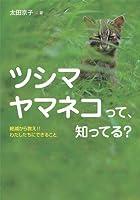 ツシマヤマネコって、知ってる?絶滅から救え! わたしたちにできること (ノンフィクション・生きるチカラ 2)