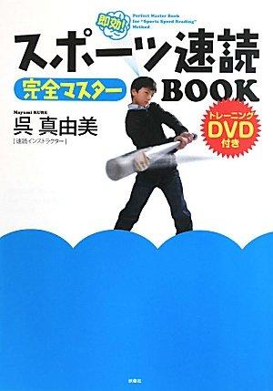 スポーツ速読完全マスターBOOK (DVD付き)