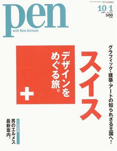 Pen (ペン) 2007年 10/1号 [雑誌]