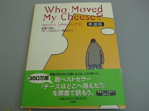 原書で読む『チーズはどこへ消えた?』