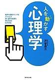 人を動かす心理学 [単行本(ソフトカバー)] / 渋谷昌三 (著); ダイヤモンド社 (刊)