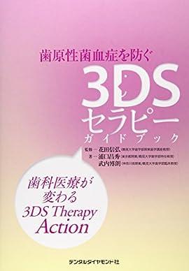 歯原性菌血症を防ぐ3DSセラピーガイドブック―歯科医療が変わる3DS Therapy Action