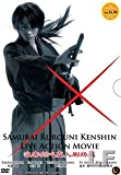 Rurouni Kenshin Live Action Movie [Japanese Audio with English Subtitles] [All Region]