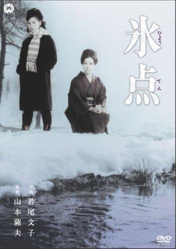 氷点 [DVD]
