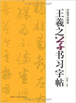 Chinese calligraphy tutorial: Wang Xizhi's cursive copybook Paperback