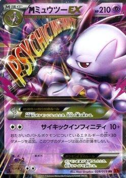 ポケモンカードXY MミュウツーEX(Y)(RR) 赤い閃光(PMXY8)/シングルカード