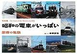 写真集 昭和の電車がいっぱい—関西の私鉄
