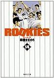 ROOKIES 14 (集英社文庫―コミック版) (集英社文庫 も 20-39)