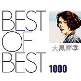 BEST OF BEST 1000 大黒摩季