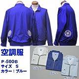 ■夏場を快適に!■空調服■ P-500B  (ポリエステル製) 長袖ブルゾンタイプ=熱中症対策に!【カラー】ブルー、サイズS