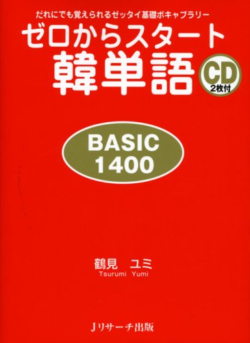 ゼロからスタート韓単語 BASIC1400