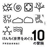 けんちく世界をめぐる10の冒険 (建築文化シナジー)