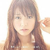 三森すずこ2ndシングル 約束してよ?一緒だよ! (初回限定盤)(CD+DVD+NOVEL)