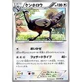 ポケモンカード BW3 【ケンホロウ】【U】 ≪ヘイルブリザード≫