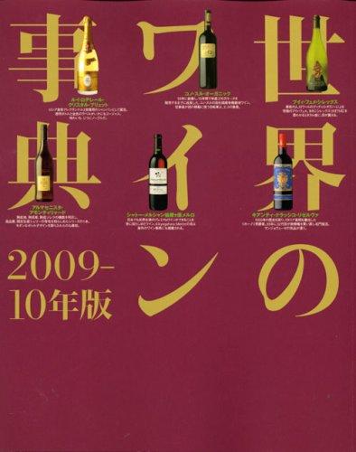 世界のワイン事典 2009-10年版