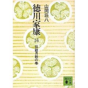 Lunar Eclipse (Tokugawa Ieyasu, Vol. 16)