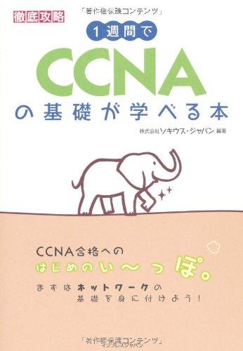 1週間でCCNA(シーシーエヌエー)の基礎が学べる本