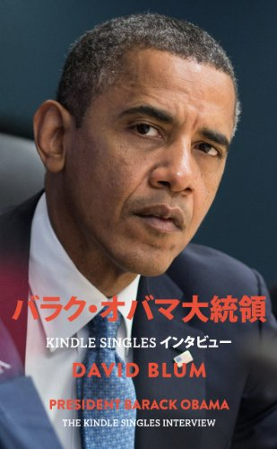 バラク・オバマ大統領:Kindle Singlesインタビュー