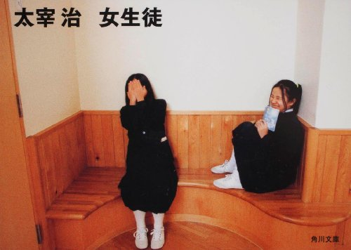 女生徒 (角川文庫 た 1-2)