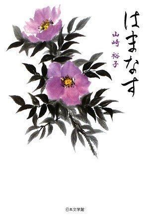『はまなす』山崎 裕子(日本文学館)