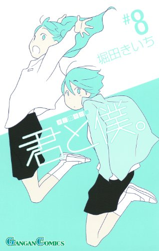 君と僕。 8 (ガンガンコミックス)