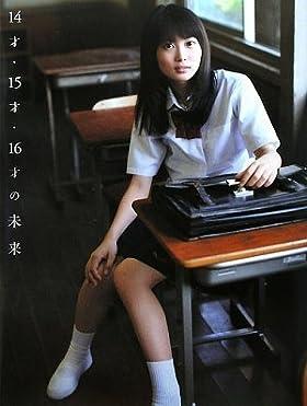 志田未来 14才・15才・16才の未来 志田未来写真集