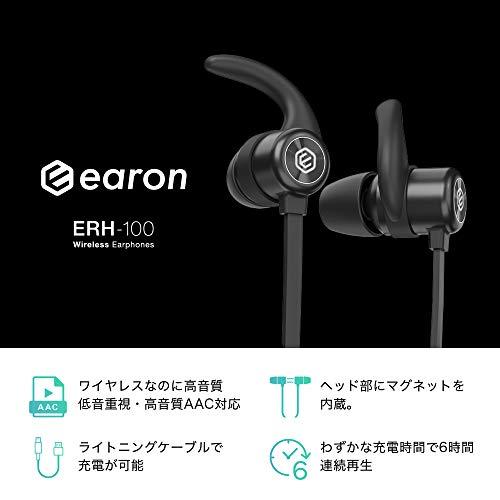 Lightningケーブルで充電できるBluetoothイヤホン「earon ERH-100」1,000円オフの格別価格1,980円で販売開始