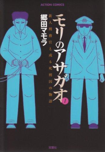 モリのアサガオ—新人刑務官と或る死刑囚の物語 (1) (ACTION COMICS)